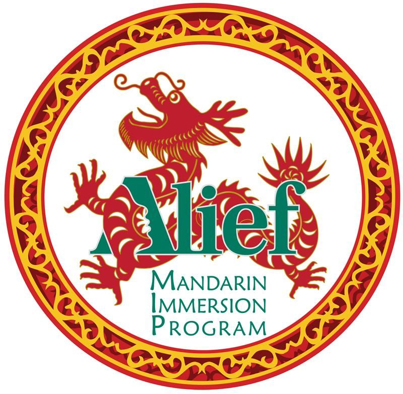 Alief ISD Mandarin Immersion Program logo with Dragon